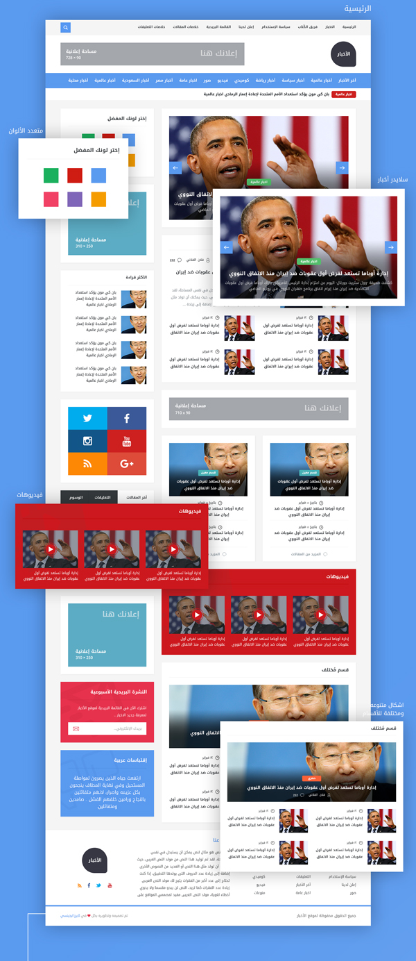 Free Arabic News PSD Template